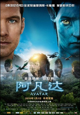 avatar-china-movie-poster-560x798